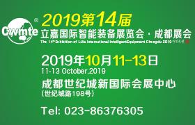 2019立嘉国际智能装备展览会.成都展会