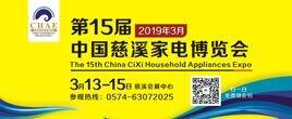 第15届中国慈溪家电博览会暨第5届长三角水家电展览会
