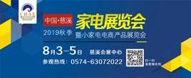 第8届慈溪(秋季)家电展览会暨小家电电商产品展览会