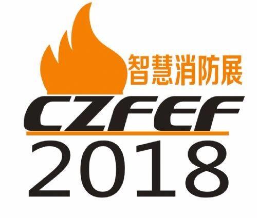 2018第九届消防展览会|河南(国际)消防展会