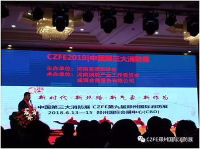 2018中国首届智慧消防信息化暨论坛大会【官方发布】