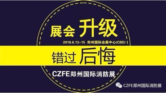 2018郑州国际消防展隆重举行-错过后悔【官方发布】
