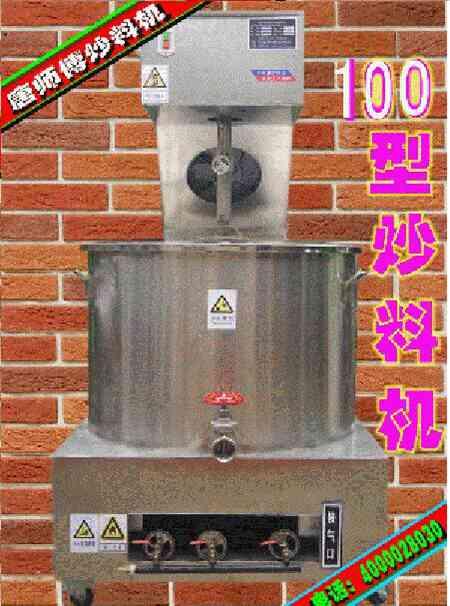 唐师傅火锅炒料机100型