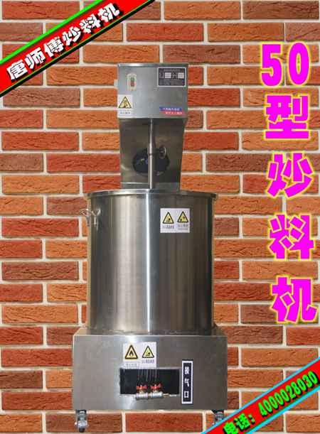 唐师傅火锅炒料机50型