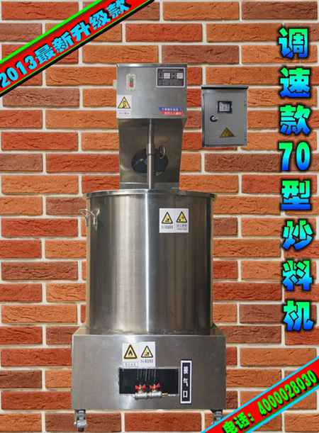 供应唐师傅火锅炒料机70型调速款