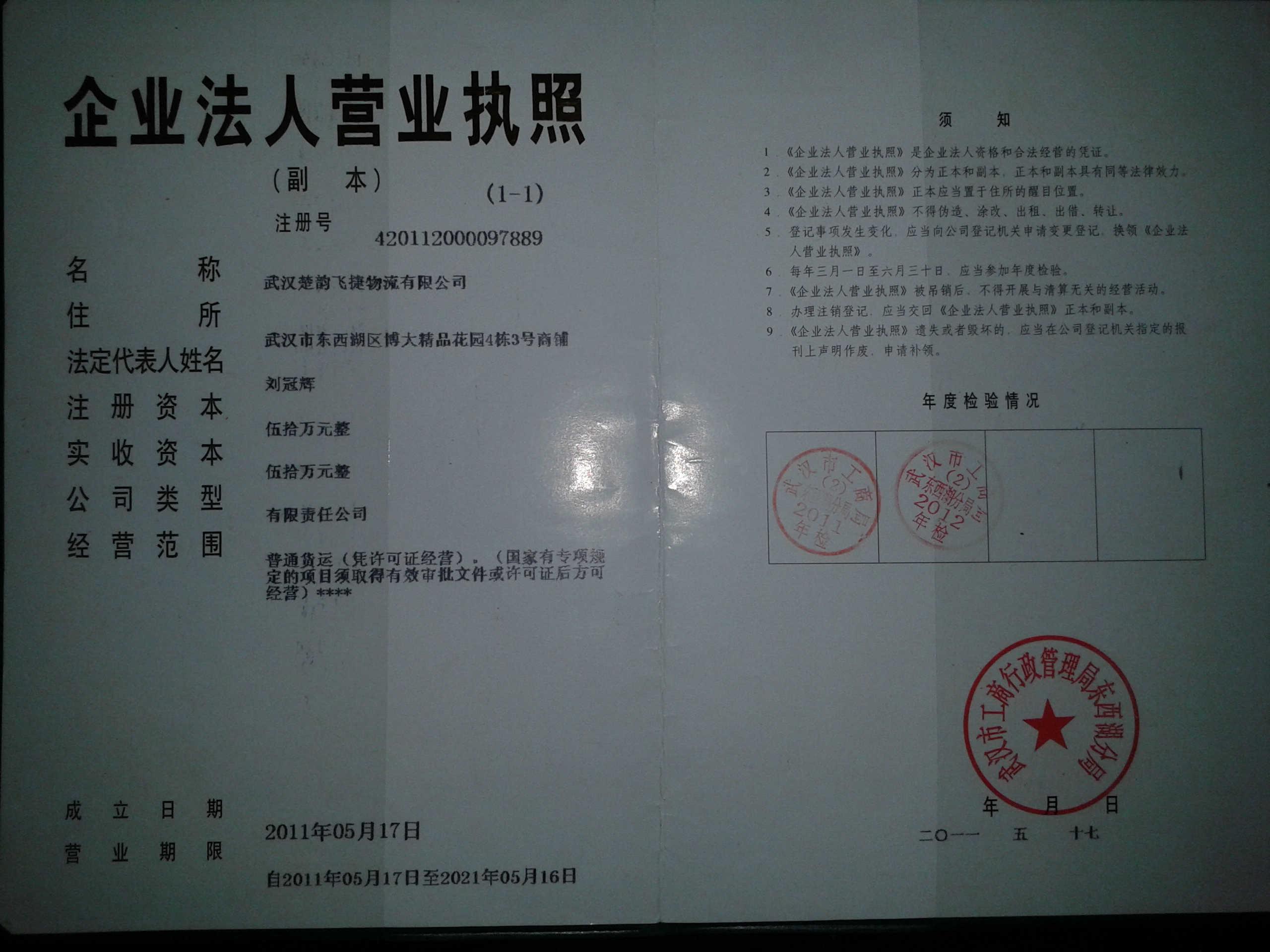 武汉楚韵飞捷物流公司