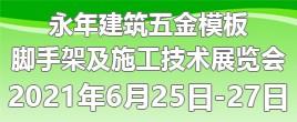 2021中国?邯郸(永年)建筑五金及模板脚手架施工技术展览会