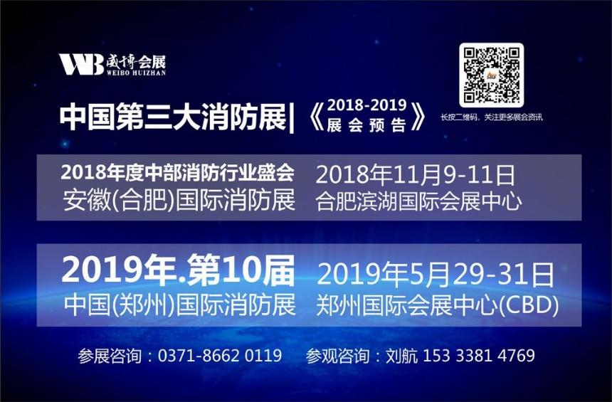 2018安徽(合肥)国际消防设备技术交流展览会