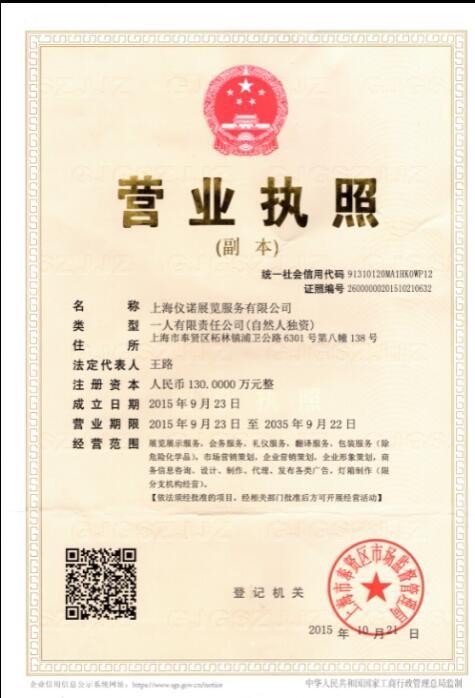 上海仪诺展览服务有限公司