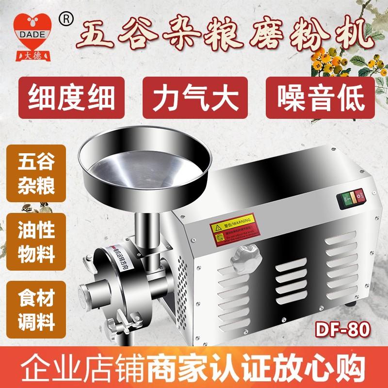大德药机五谷杂粮磨粉机不锈钢粉碎机商用打粉机超细干研磨机DF80