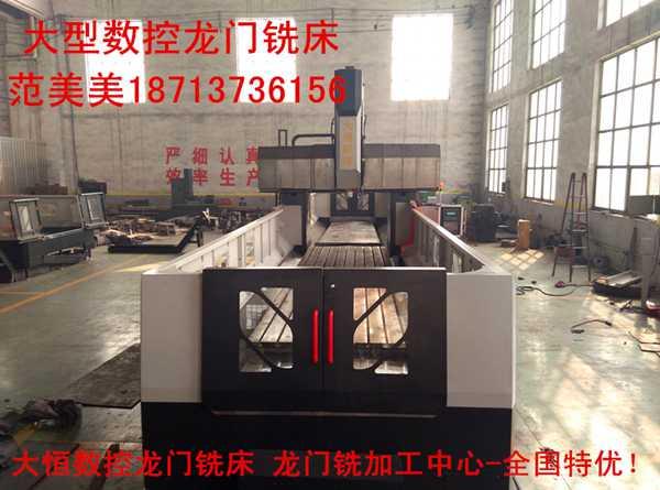 大恒数控龙门铣床国内最有实力的生产厂家