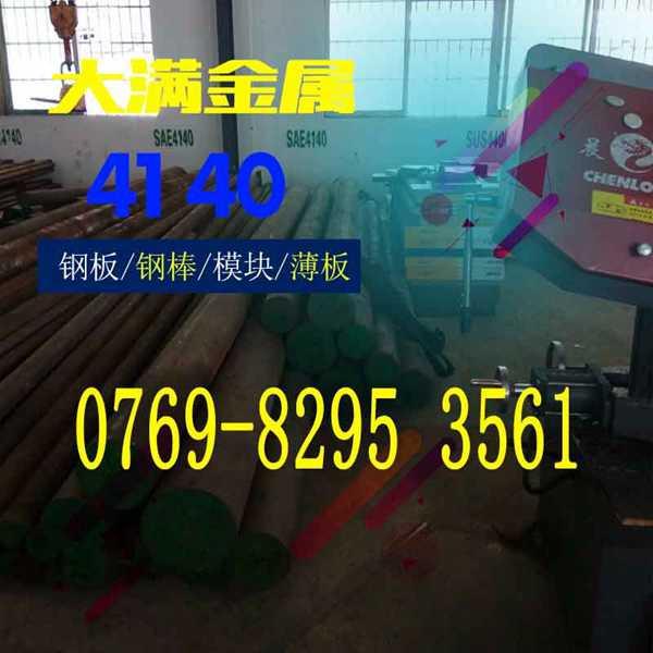 进口ASTM4140模具钢材标准硬度 4140热处理硬度