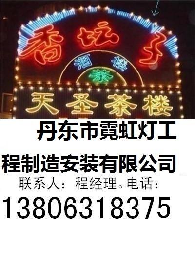 丹东市霓虹灯工程制造安装有限公司
