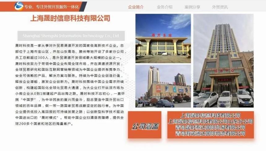 上海晟时外贸需求国内供应商合作