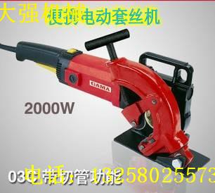 电动套丝机手持式电动套丝机低价现货