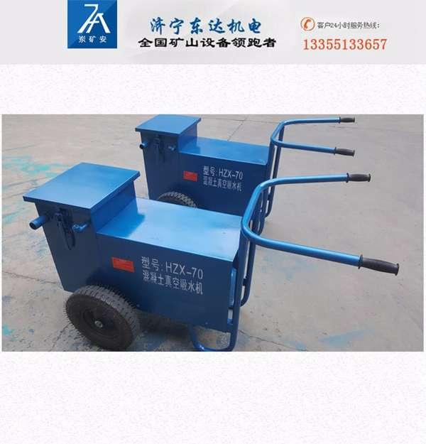 混凝土真空吸水机,hzb-60真空吸水机,路面吸水机