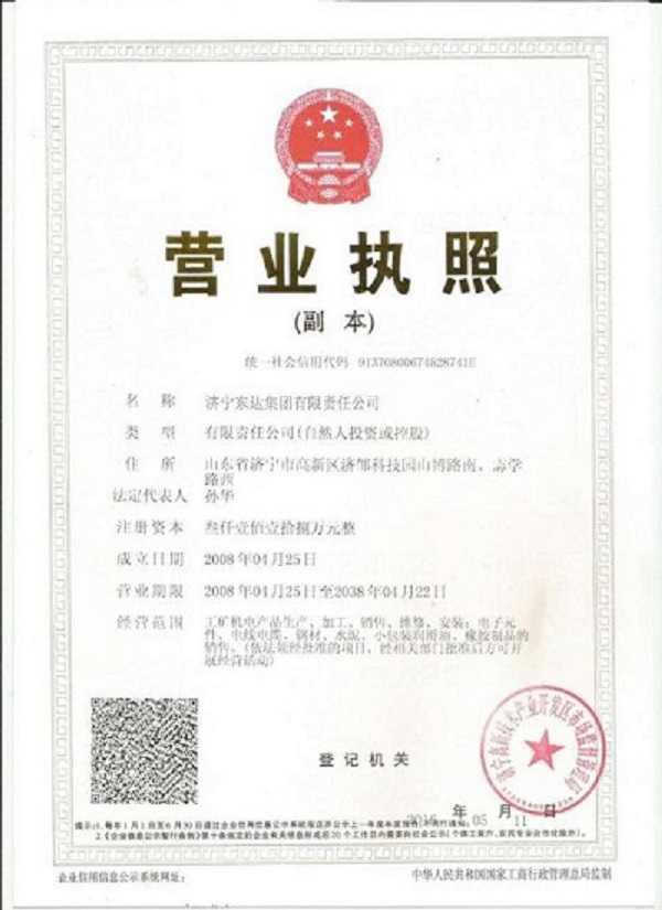 济宁东达集团有限责任公司