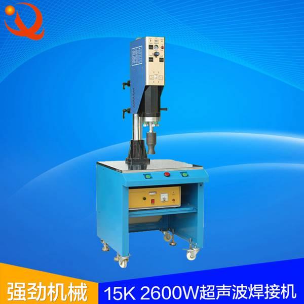 广东东莞15K标准型超声波焊接机