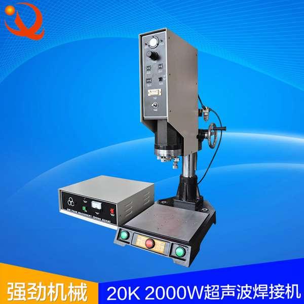 广东东莞20K标准型超声波焊接机
