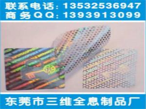揭开蜂窝易碎防伪标、版纹防伪标志、杭州水印纤维纸印刷