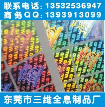 激光防伪标签、中奖促销防伪商标、化州热收缩膜防伪印刷