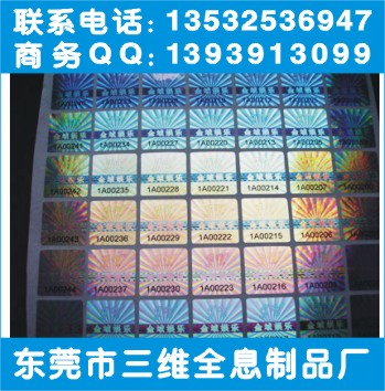 激光全息标签打流水号、串码等防伪标、深圳产品防伪标签