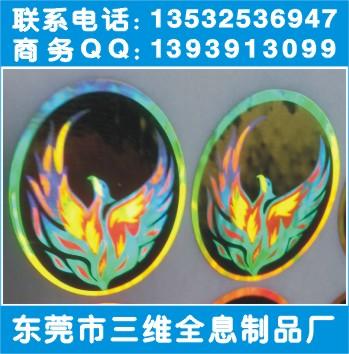 镭射激光防伪商标、双层镭射标签、清远电脑配件易碎标志