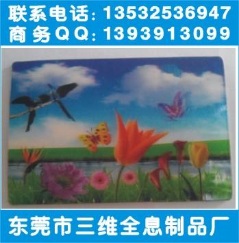 3D光栅片立体图画、彩色光栅片、阳江图案变幻防伪商标