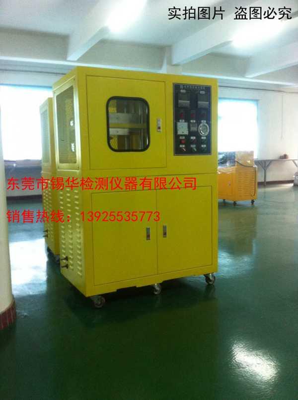 试验用平板硫化机XH-406功能齐全