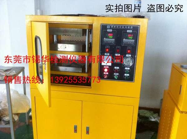 试验用平板硫化机XH-406300*300