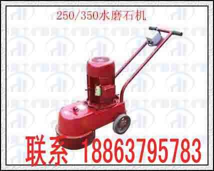 现货出售德海牌DMS250电动水磨石打磨机