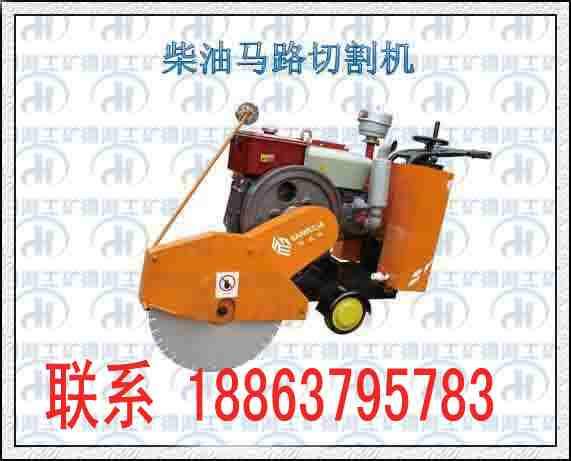 现货出售德海牌HQRS500型柴油马路切割机