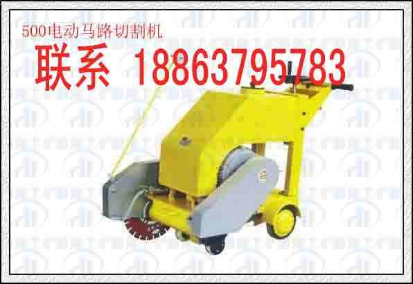 现货出售德海牌HQL500型混凝土马路切割机