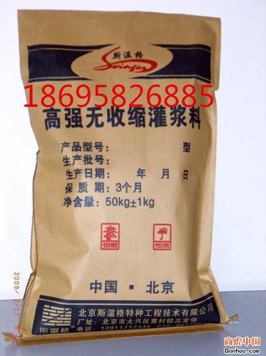 新乡灌浆料18695826885河南新乡灌浆料厂家