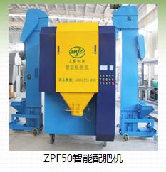 固定式配肥机专业设备