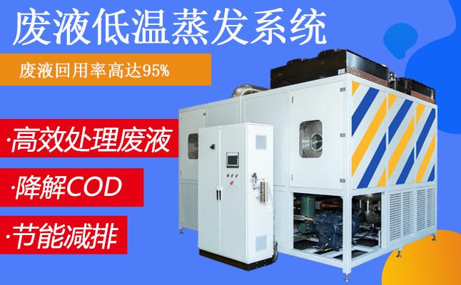 帝昂天科废液净化、低温蒸馏设备