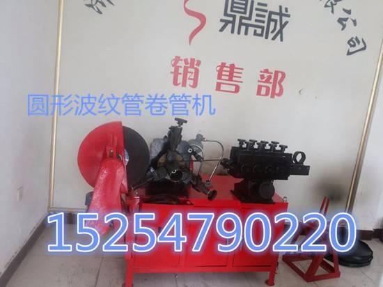 贵州六盘水DCZG-135型镀锌管制管机 螺旋管制管机