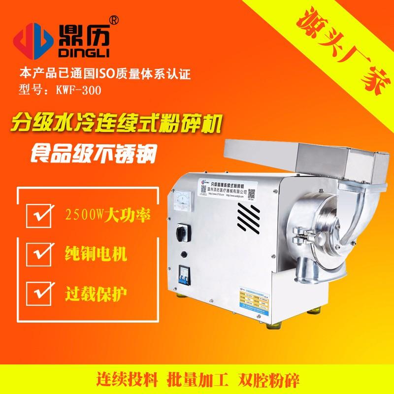 顶历水冷连续式粉碎机 超细高效商用研磨机