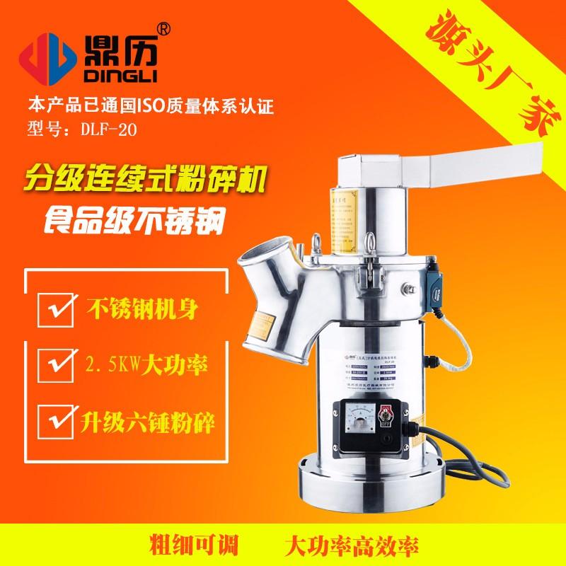 顶历促销分级双腔粉碎机 商用流水式中药材磨粉机