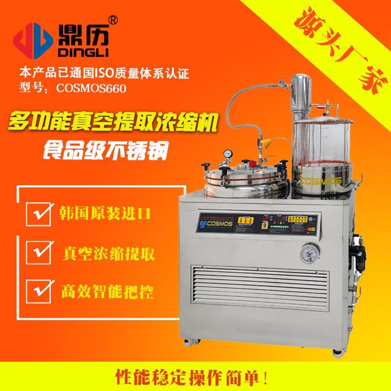 多功能真空提取浓缩机CMOS660 真空浓缩提取 收膏机