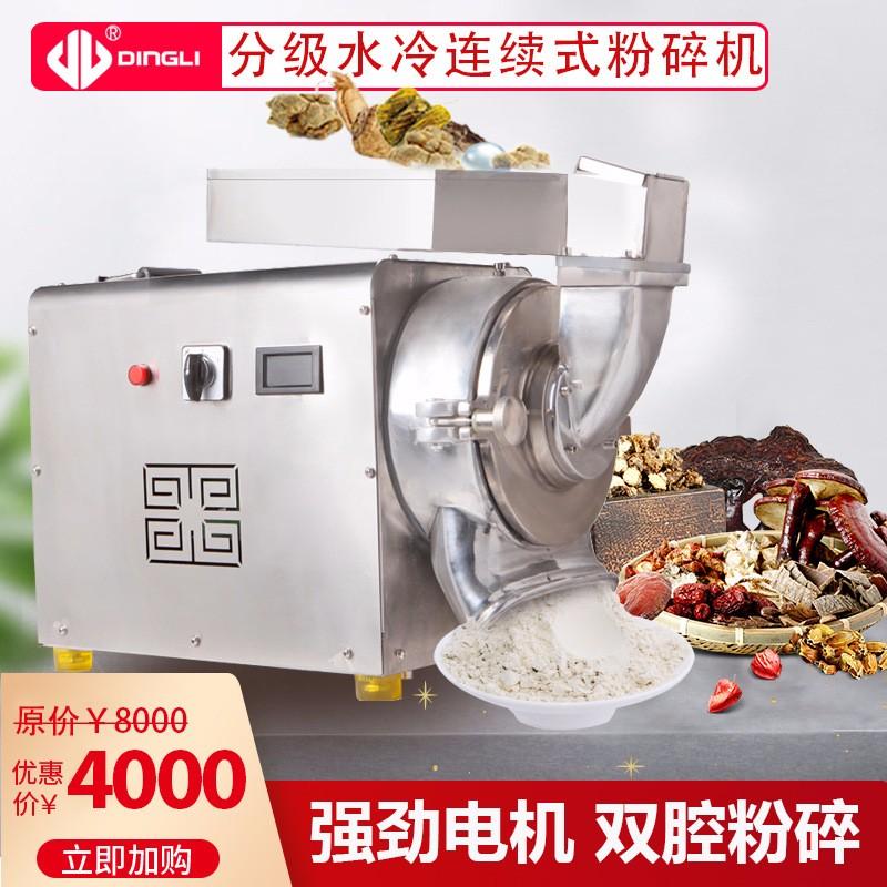 顶历中药材粉碎机 水冷流水式超细自动研磨机 商用干磨打粉机