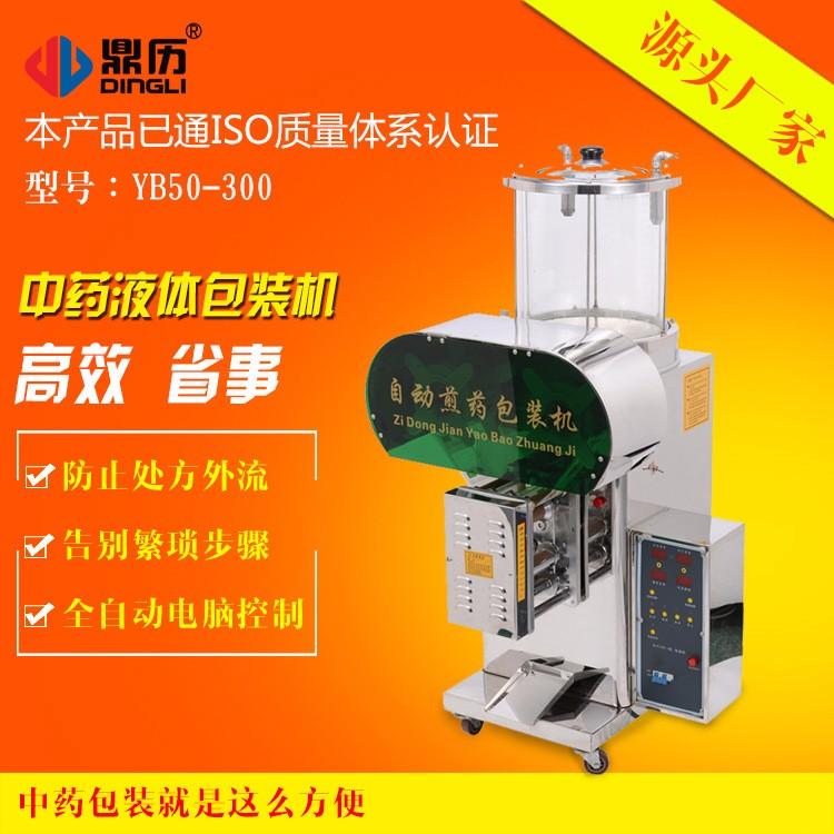 厂家促销全自动中药包装机