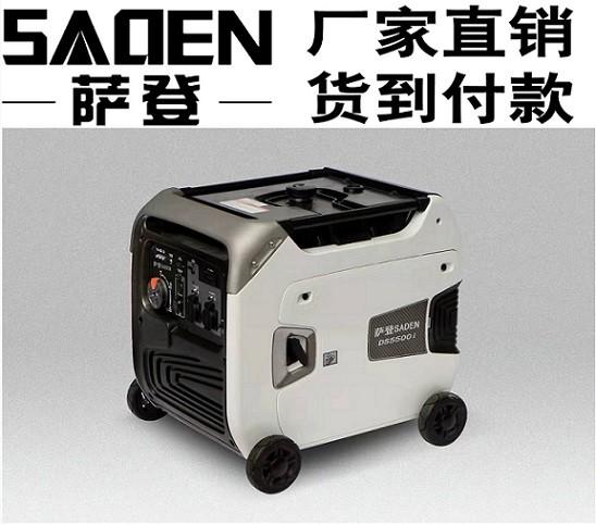 萨登5000w便宜发电机照片参数