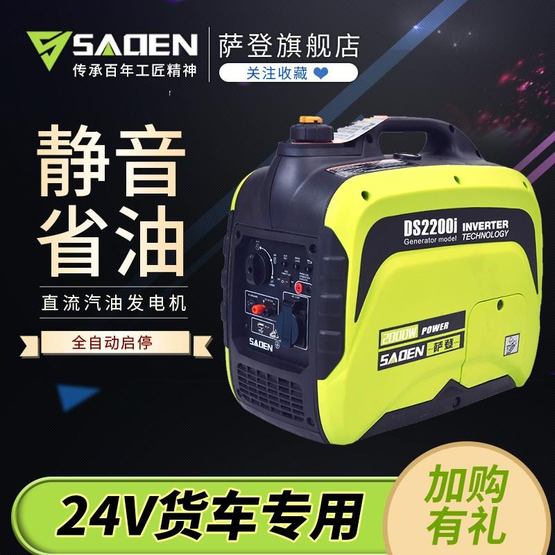 SADEN萨登电启动24v发电机带一匹驻车空调厂家电话