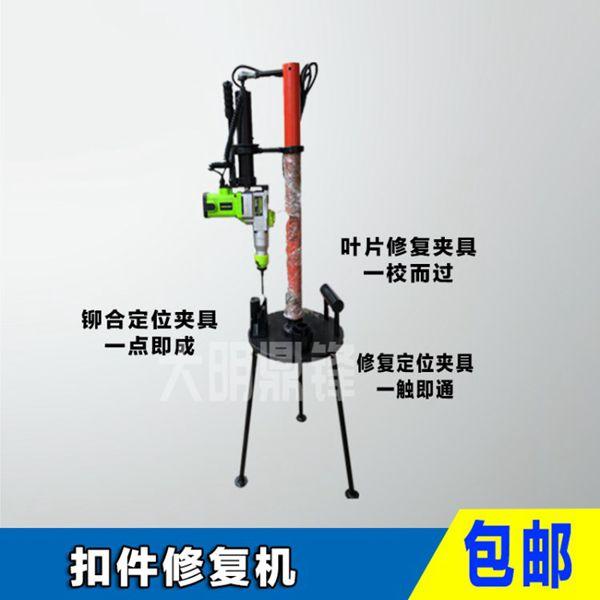 大明鼎锋扣件修复机/功能强大/节约成本/品质保证/安全可靠