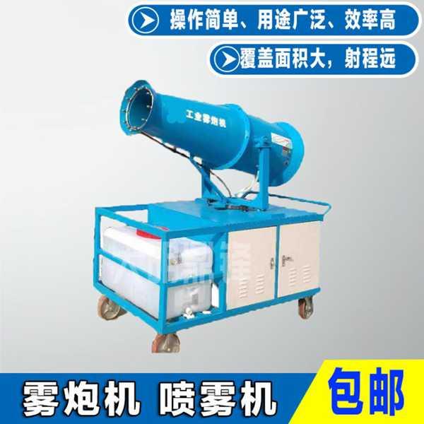 大明鼎锋雾炮机/除尘/效率高/速度快/安全可靠/节能环保/ 运转灵活