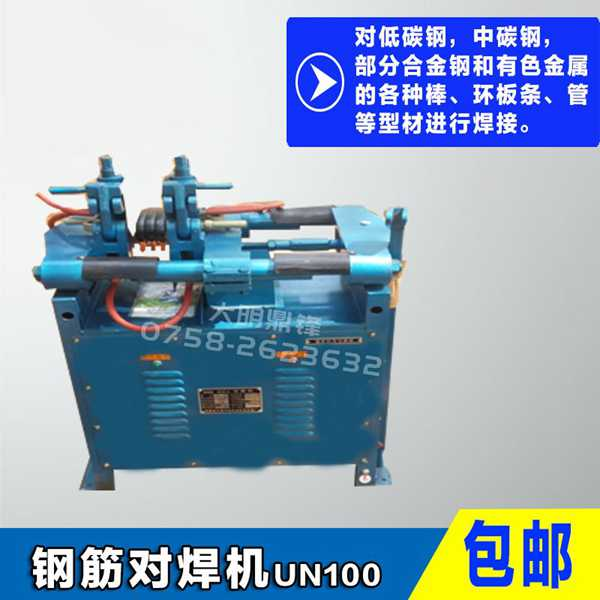 大明鼎锋钢筋对焊机/经久耐用/效率高/品质保证/运转灵活