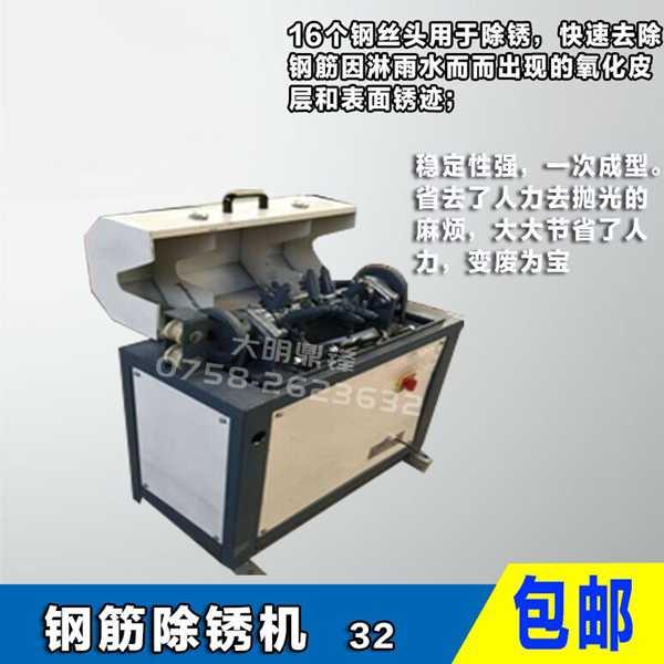 大明鼎锋钢筋除锈机/经久耐用/效率高/安全简单