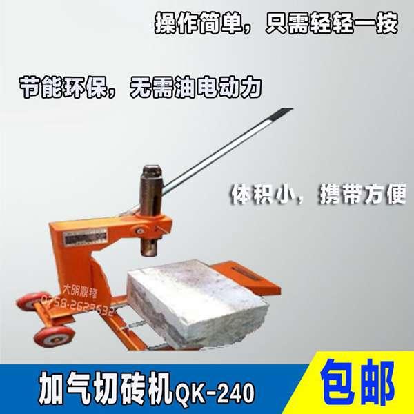 大明鼎锋加气切砖机/方便携带/经久耐用/安全可靠/维护简单