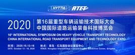 2020第16届重型车辆运输技术国际大会(HVTT16)